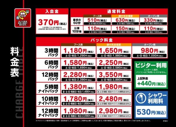 自遊空間 原宿店の料金表