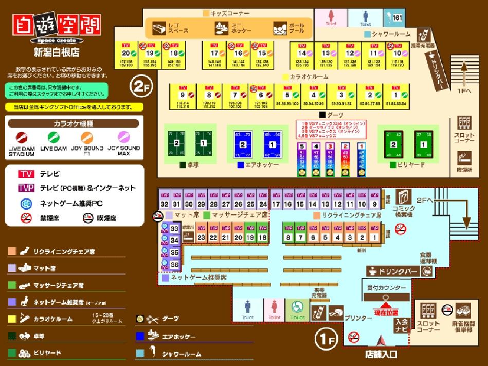 新潟白根(2018年2月28日閉店)店(...