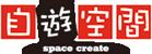 スペースクリエイト自遊空間