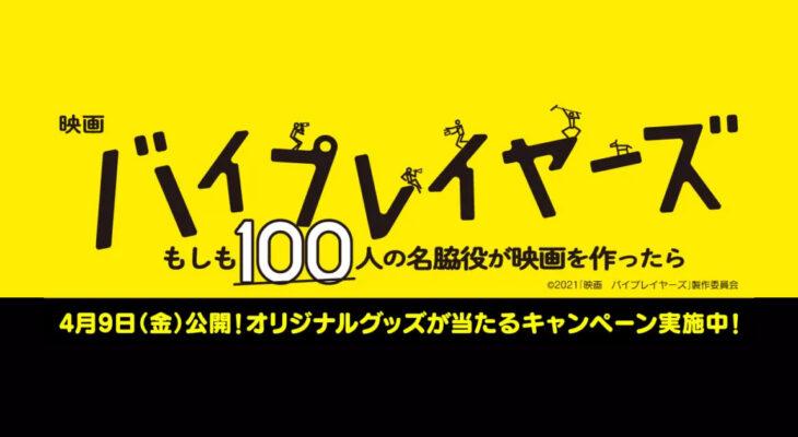 映画【バイプレイヤーズ~もしも100人の名脇役が映画を作ったら~】 X 自遊空間 タイアップキャンペーン