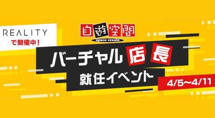 自遊空間バーチャル店長就任イベント~名古屋編~