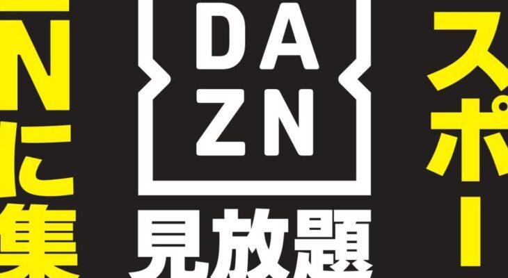 スポーツ専門動画配信サービスDAZNが見放題!