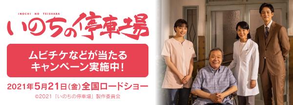 映画【いのちの停車場】 X 自遊空間 タイアップキャンペーン