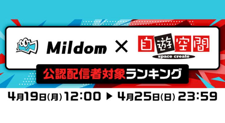 【Mildom×自遊空間】自遊空間に特大パネルを掲載しよう!