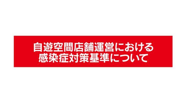 自遊空間店舗運営における感染症対策基準のお知らせ