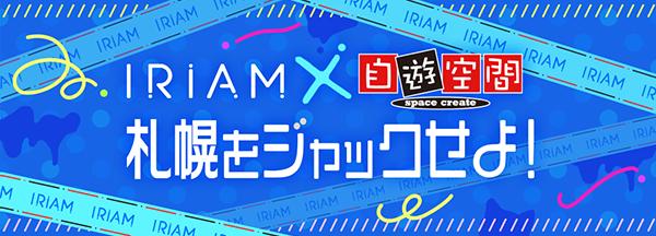 【IRIAM×自遊空間】自遊空間札幌駅前南口店ジャックイベント!