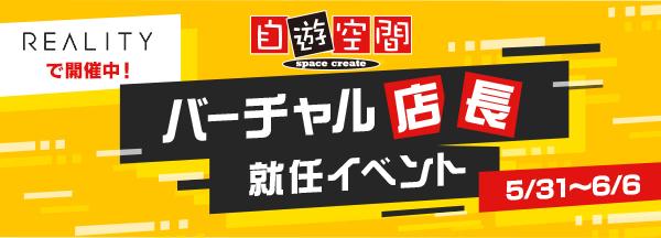 自遊空間バーチャル店長就任イベント~池袋編~