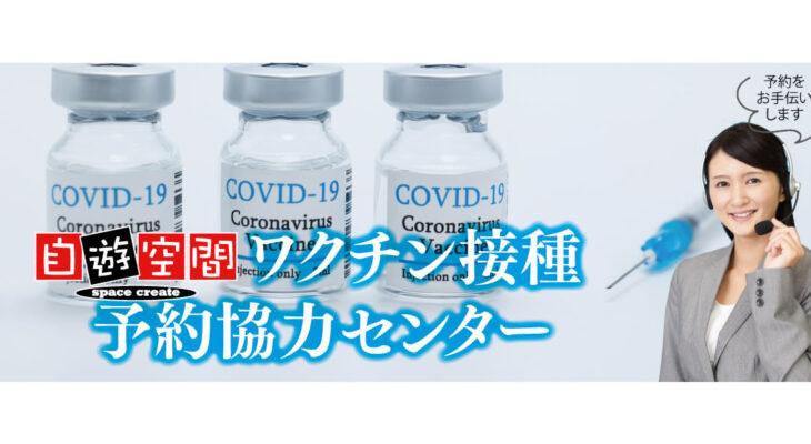 コロナワクチン接種 無償予約サポート