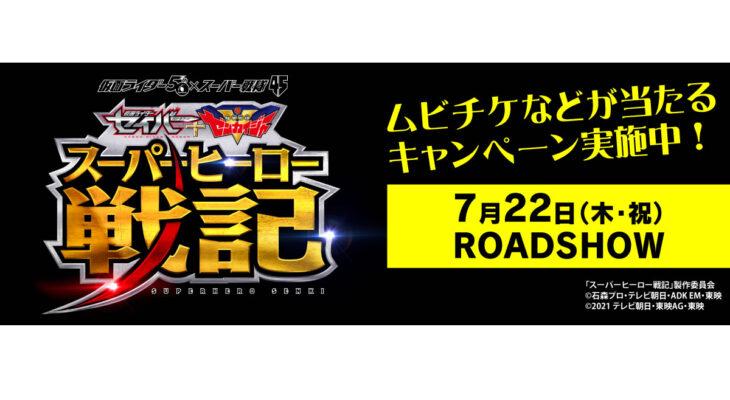 映画【セイバー+ゼンカイジャースーパーヒーロー戦記】 X 自遊空間 タイアップキャンペーン