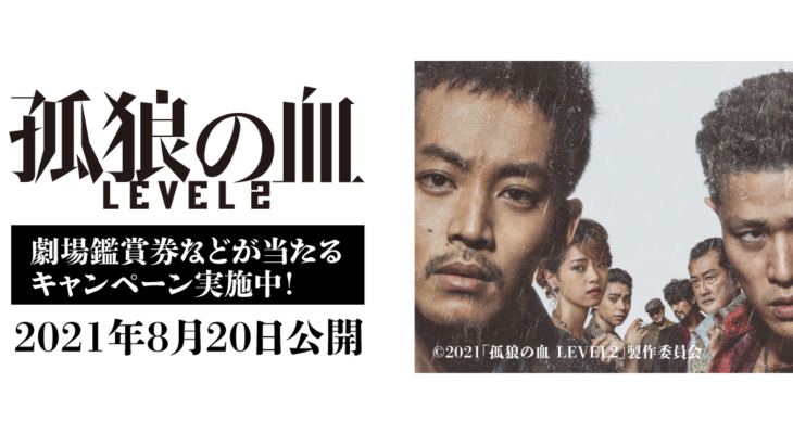映画【孤狼の血 LEVEL2】 X 自遊空間 タイアップキャンペーン