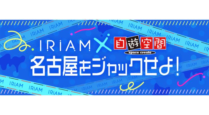 【IRIAM×自遊空間】自遊空間名駅店ジャックイベント!