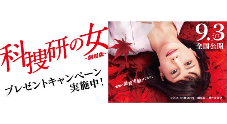映画【科捜研の女 -劇場版-】 X 自遊空間 タイアップキャンペーン