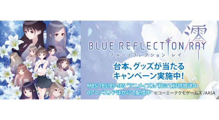 TVアニメ『BLUE REFLECTION RAY/澪』 X 自遊空間 タイアップキャンペーン