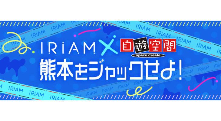 【IRIAM×自遊空間】自遊空間熊本ジャックイベント!