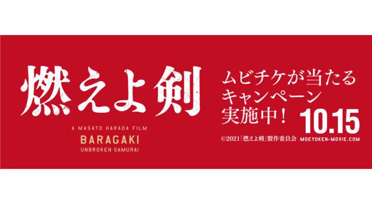 映画【燃えよ剣】 X 自遊空間 タイアップキャンペーン