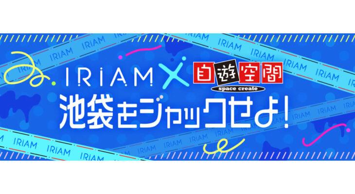 【IRIAM×自遊空間】自遊空間池袋西口ROSA店ジャックイベント!