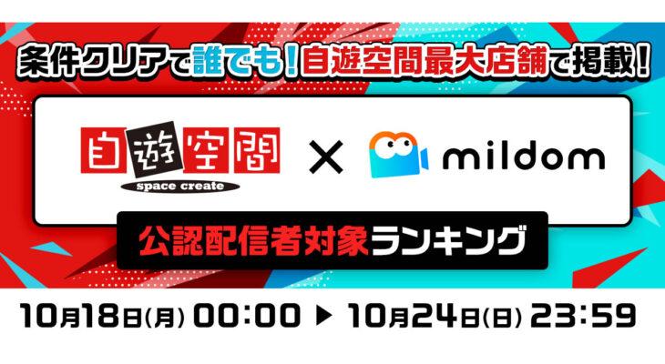 【Mildom×自遊空間】自遊空間最大店舗に掲載されよう!