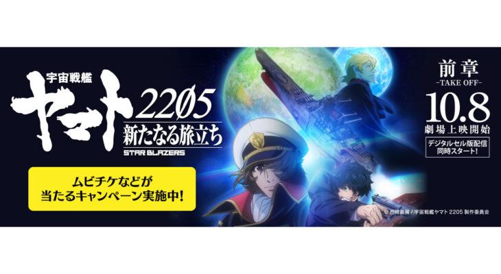 映画【宇宙戦艦ヤマト2205 新たなる旅立ち】 X 自遊空間 タイアップキャンペーン